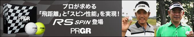 画像: www.prgr-golf.com
