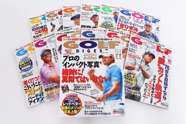画像: 月刊ゴルフダイジェストは定期購読がお得です