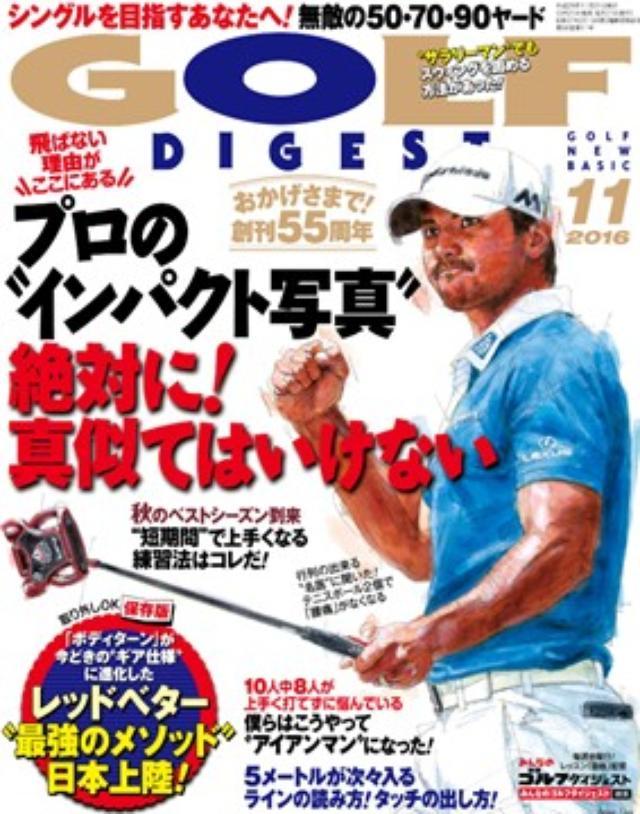 画像: 月刊ゴルフダイジェスト 2016/11月号