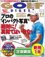 画像: 【新規申込】月刊ゴルフダイジェスト1年間+1号※2016年12月号(10/21売)から【送料無料】|ゴルフダイジェスト公式通販サイト「ゴルフポケット」