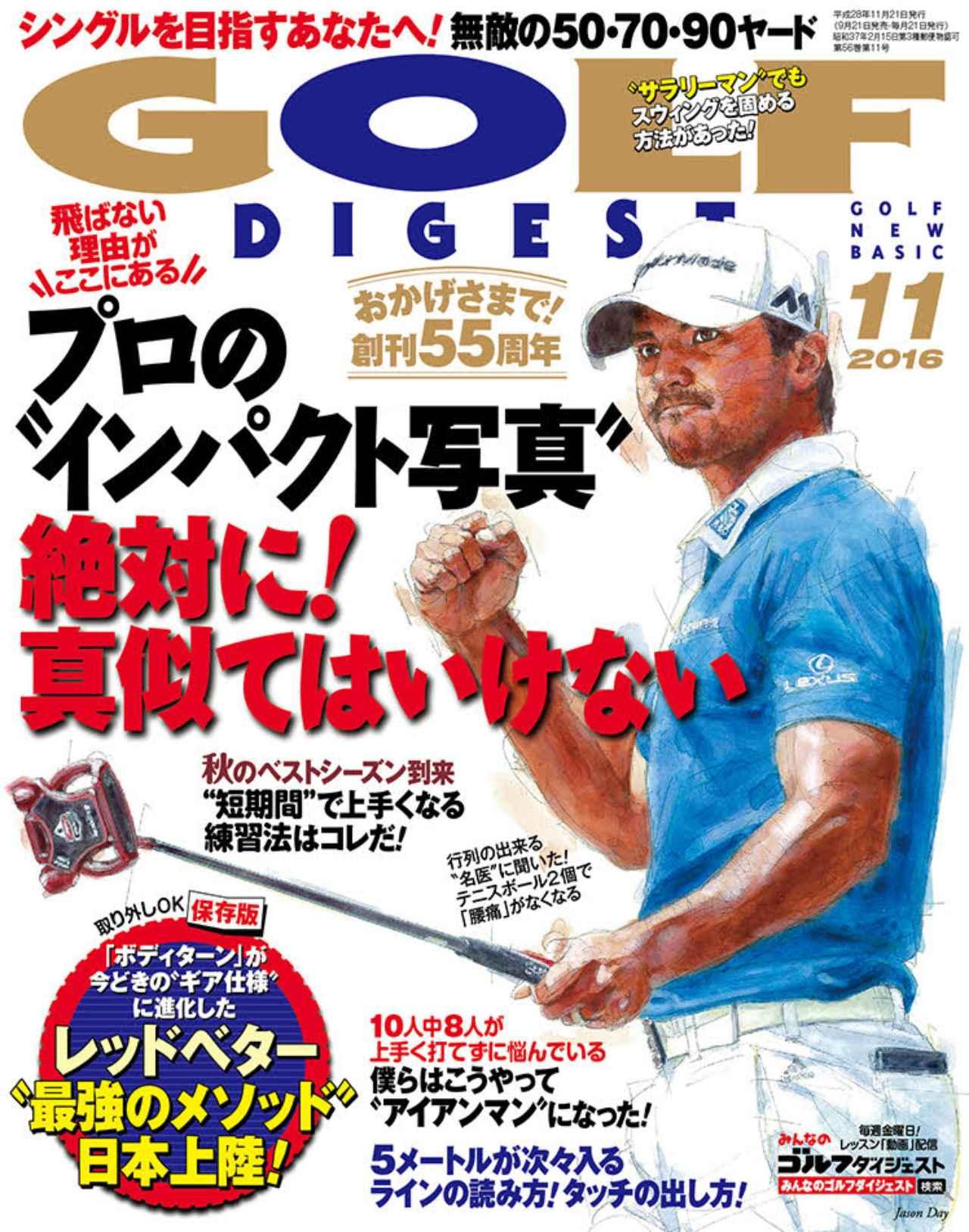 月刊ゴルフダイジェスト11月号は...