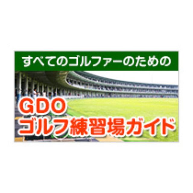 画像: 明野ゴルフクラブ | ゴルフ練習場ガイド