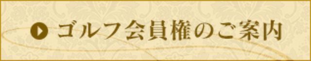画像: 新南愛知カントリークラブ