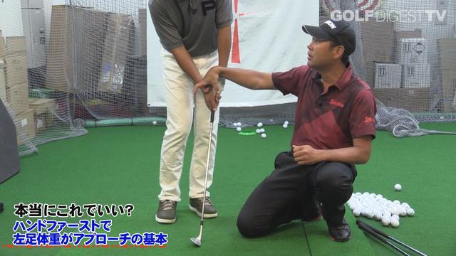 画像: 【動画】アプローチはハンドファーストで左足体重・・・これって本当に正しいの? - みんなのゴルフダイジェスト