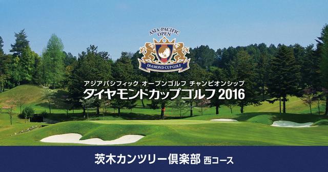 画像: アジアパシフィックオープンゴルフチャンピオンシップ ダイヤモンドカップゴルフ | 関西テレビ放送 カンテレ