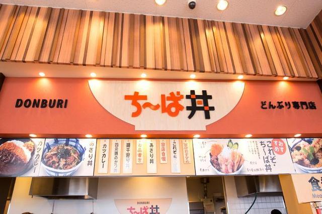 画像: どんぶり専門店 ち~ば丼 | 食べる・買う・遊ぶ | 海ほたる~東京湾に浮かぶパーキングエリア