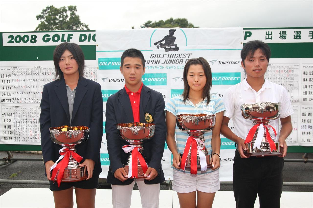 画像: 左から渡邉彩香、伊藤誠道(12~14歳の部)、森美穂、森本雄(15~17歳の部)2008年のチャンピオンたちだ。このとき森美穂は三連覇を達成し、森本雄(2015年チャレンジツアー賞金王)は2位を一度挟んで通算3勝目