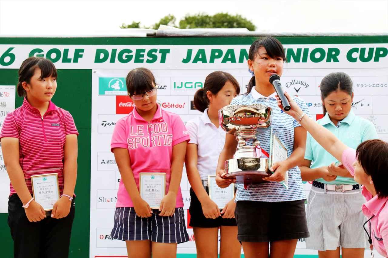画像: 赤松渚(女子10歳~11歳の部チャンピオン)は5人のプレーオフを制した