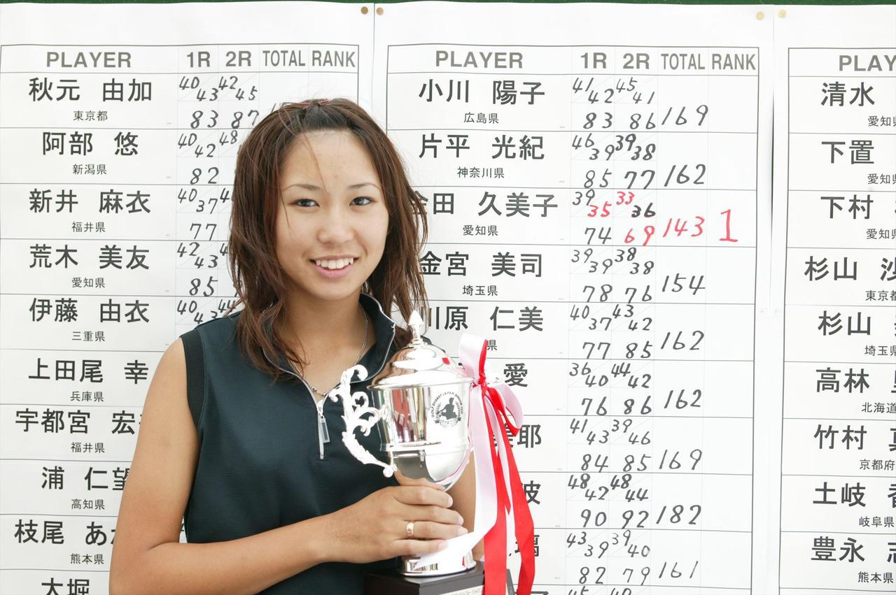 画像: 金田久美子(当時中2)2003年に12~14歳の部で3勝目。2000年、2001年にも9~11歳の部で連覇していた