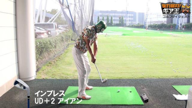 画像: 全力試打!ギア王 ヤマハ 「インプレスUD+2シリーズ 」 youtu.be