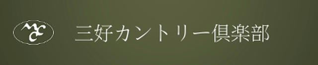 画像: 三好カントリー倶楽部 トップページ