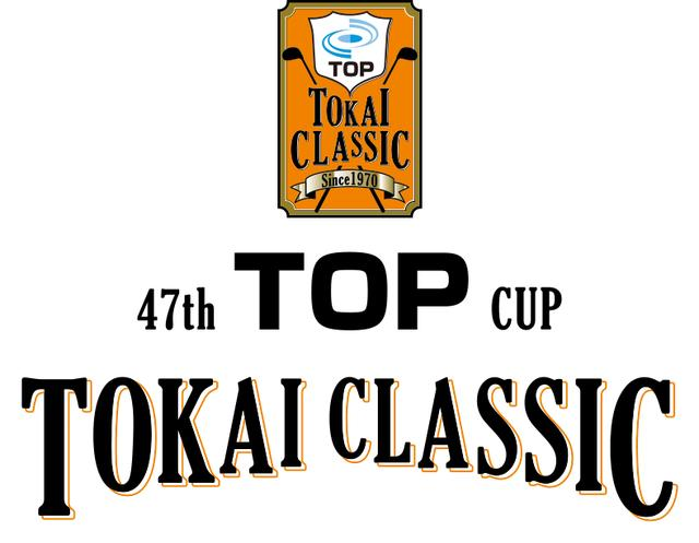 画像: トップ杯東海クラシック 東海テレビオフィシャルページ