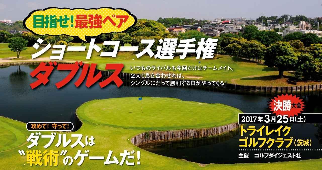 画像: 2人1組のチーム戦【ショートコース選手権ダブルス】を開催します! - みんなのゴルフダイジェスト