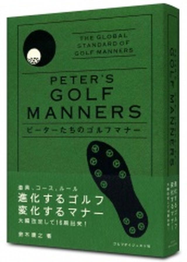 画像: ピーターたちのゴルフマナー (著)鈴木康之 |ゴルフダイジェスト公式通販サイト「ゴルフポケット」