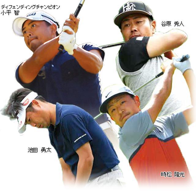 画像: JGA 日本ゴルフ協会 【2016年度(第81回)日本オープンゴルフ選手権競技】