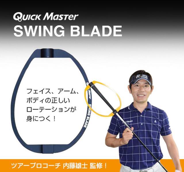 画像: ヤマニゴルフ 商品詳細 クイックマスター「スイングブレード」Quick Master SWING BLADE | YAMANIGOLF