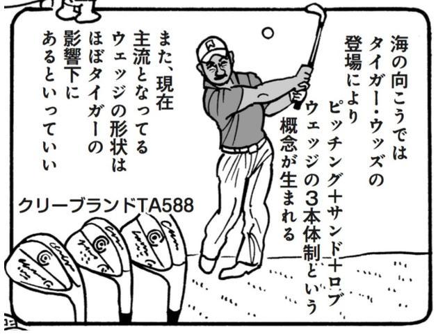 """画像2: 「ウェッジ3本体制」は""""ジャンボ""""がつくり、タイガーが新たな概念を加えた"""
