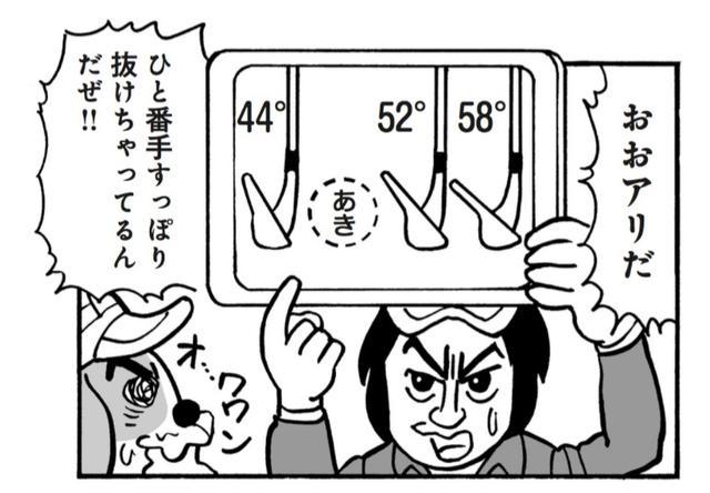 画像3: 自分が使っているピッチングのロフト、把握してる?