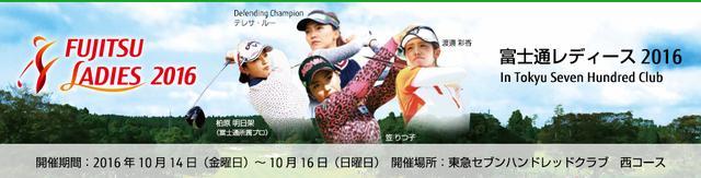 画像: 富士通レディース2016 - 広告宣伝 - Fujitsu Japan