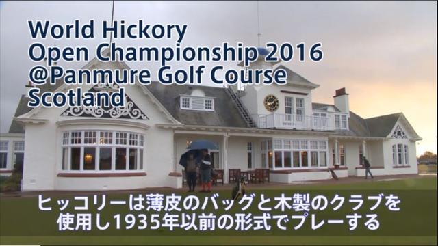 """画像1: """"元メジャーチャンピオン"""" サンディ・ライルが今年の「ヒッコリーゴルフ世界大会」を制した"""