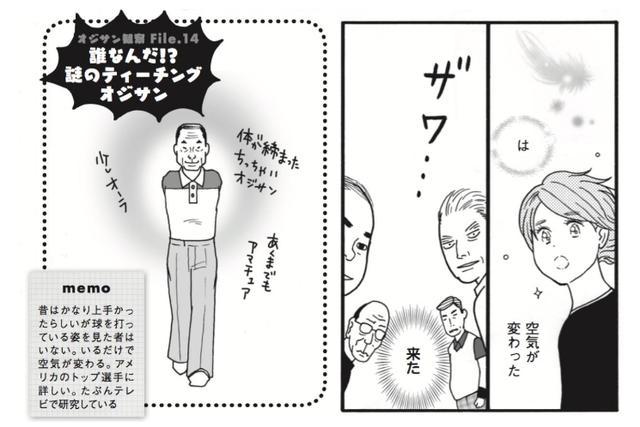 """画像1: いるいる、謎の""""達人"""""""