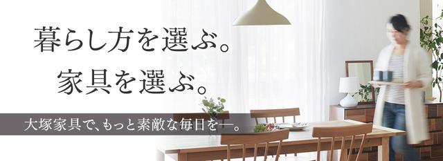 画像: 家具・インテリアのショールーム IDC大塚家具