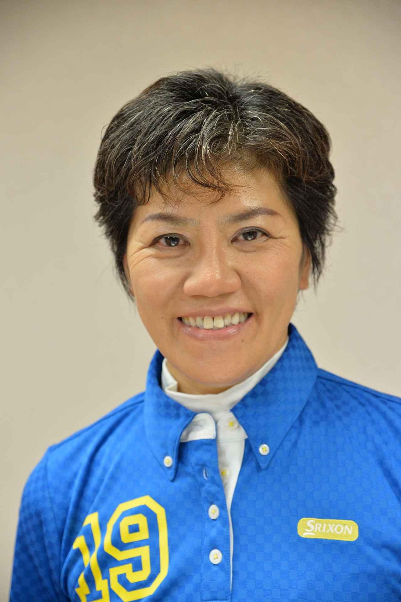 画像: 松村公美子プロ/自身の故障をきっかけに人体の構造に基づく体にやさしいスウィングを研究。「ゴルフスウィング体操」考案。武庫川女子大学講師