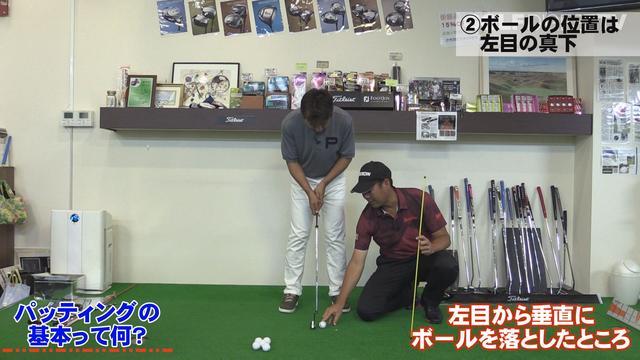 画像: 【動画】パッティングの基本! ボールは左目の真下です - みんなのゴルフダイジェスト