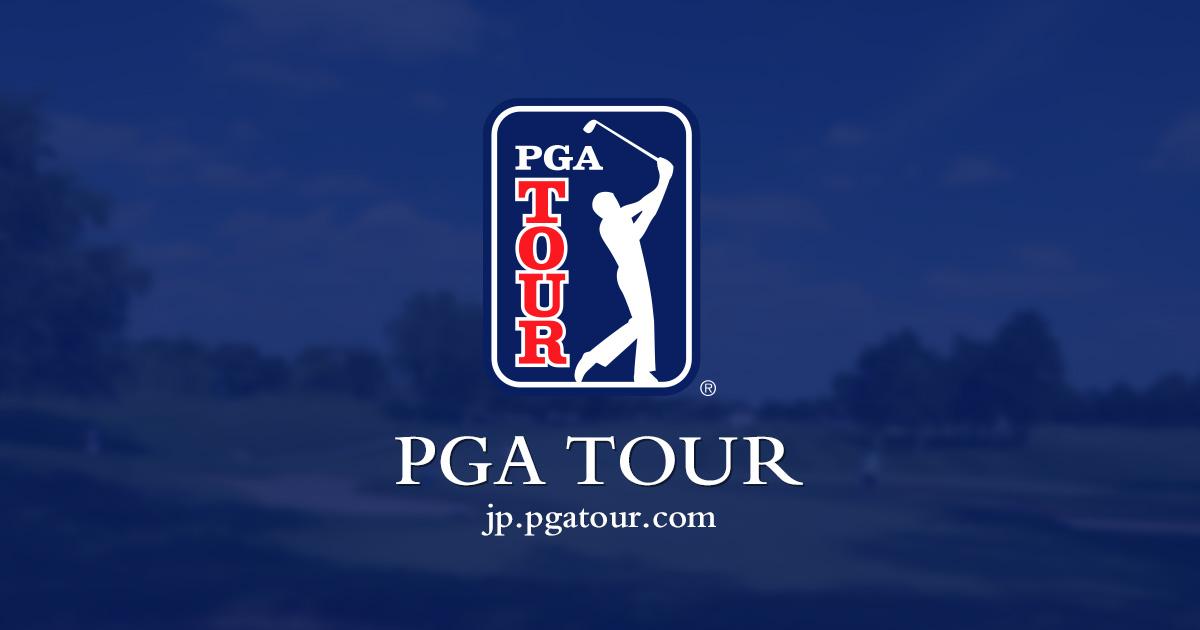 画像: PGA TOUR PGAツアーなら米国男子ゴルフ