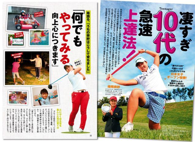 画像: 週刊ゴルフダイジェスト 2016/11/8号