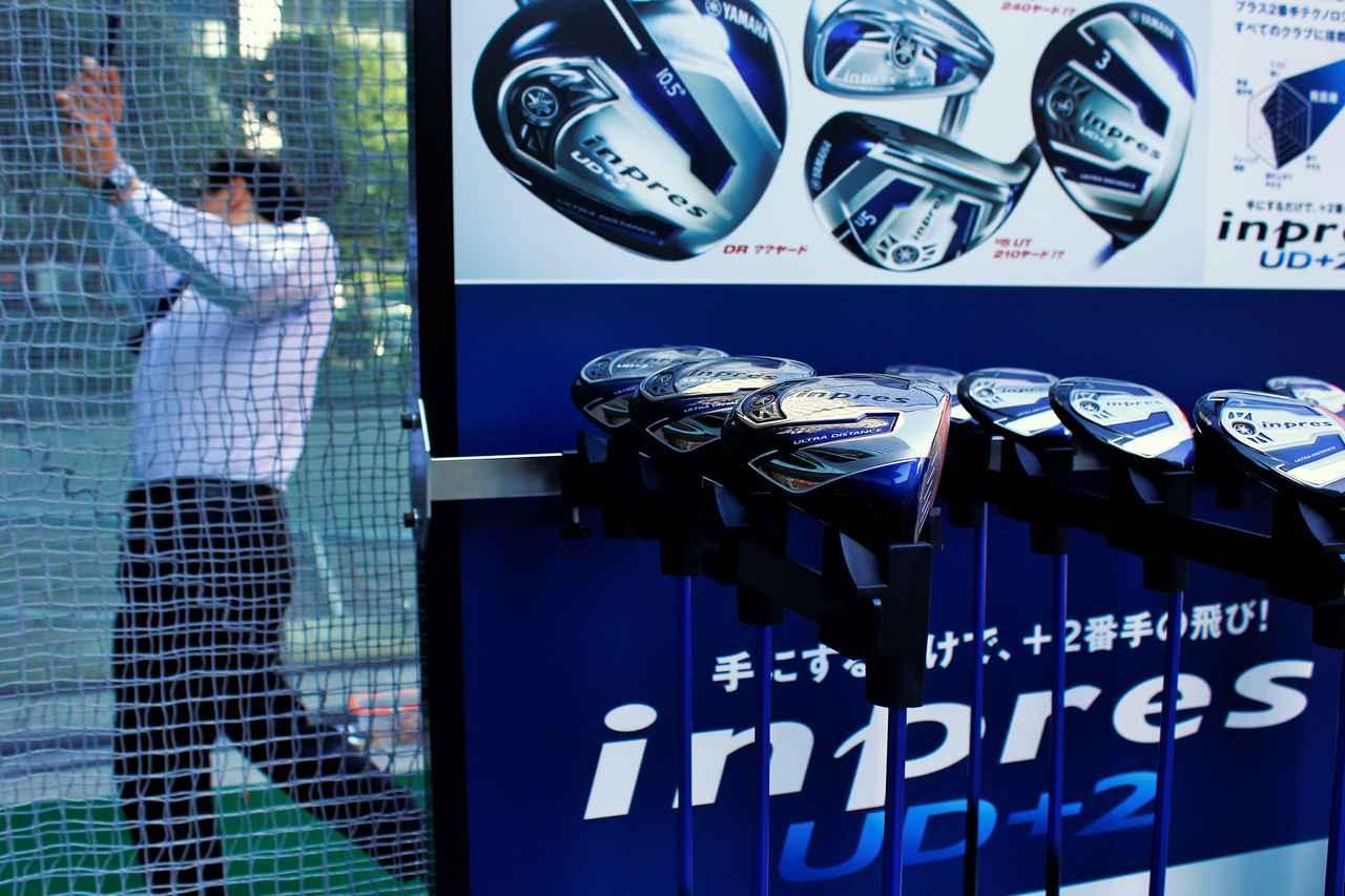 画像: 東京のど真ん中で屋外試打会?  ヤマハのUD+2を試しに行こう! - みんなのゴルフダイジェスト