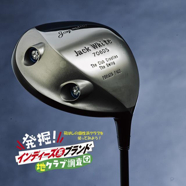 画像: 地クラブ調査隊 ジョイメニィーJW706DS ドライバー|ゴルフダイジェスト公式通販サイト「ゴルフポケット」