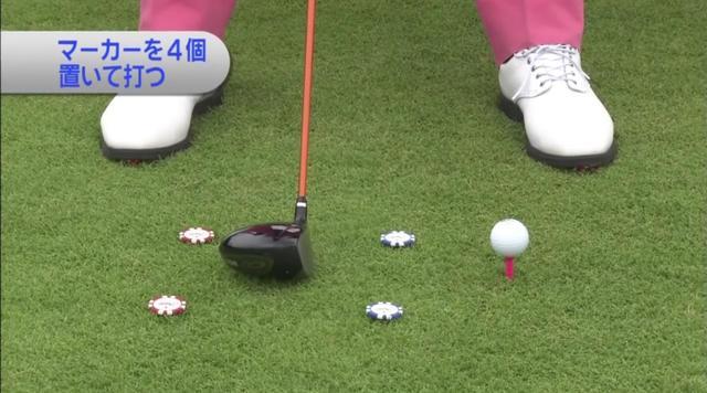 画像: ボールの手前にヘッドの幅よりやや広くマーカーを4つ置く。マーカー4つの中心が体の真ん中にくるようにすることで、アドレスにも好影響がある