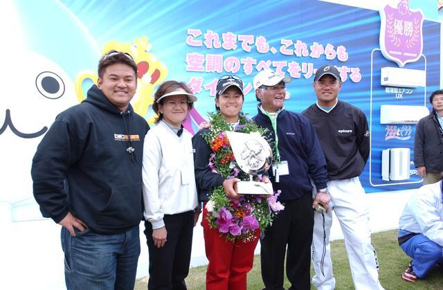 画像: 04年「ダイキンオーキッドレディス」でプロ初優勝。観戦に訪れた家族の前で優勝を飾った