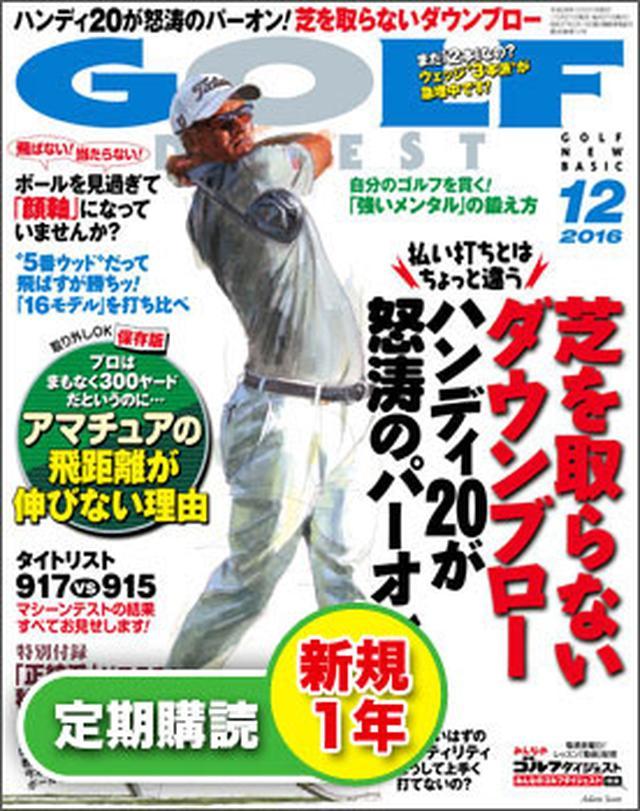 画像: 【新規申込】月刊ゴルフダイジェスト1年間+1号※2017年1月号(11/21売)から【送料無料】|ゴルフダイジェスト公式通販サイト「ゴルフポケット」