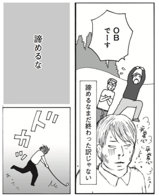 画像2: オジサン、平常心で最終ホールへ臨む!