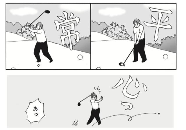画像1: オジサン、平常心で最終ホールへ臨む!