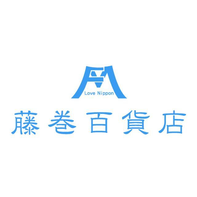 画像: 藤巻百貨店