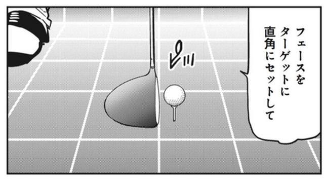 画像: 真っすぐ打ちたいわけだからフェースも当然「真っすぐ」にする