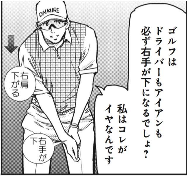 画像: ゴルフでは順手で握ると右手が下になるため、右肩が下がる