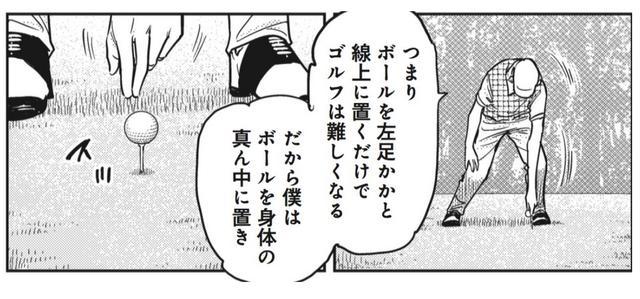 画像: マンガではドライバーだが、田村は全番手、基本的にはボールを体の中心にセットする。そのほうがゴルフが単純になるからだ