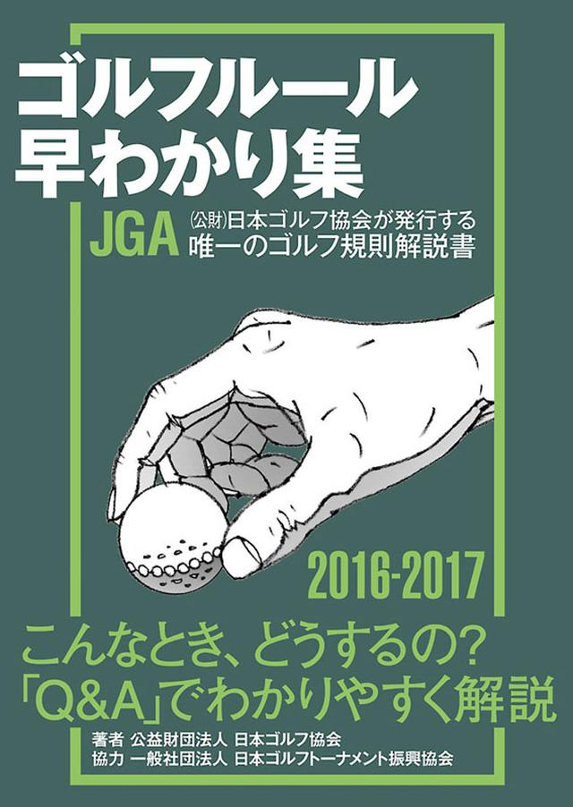 画像: ゴルフルール早わかり集 2016-2017|ゴルフダイジェスト公式通販サイト「ゴルフポケット」