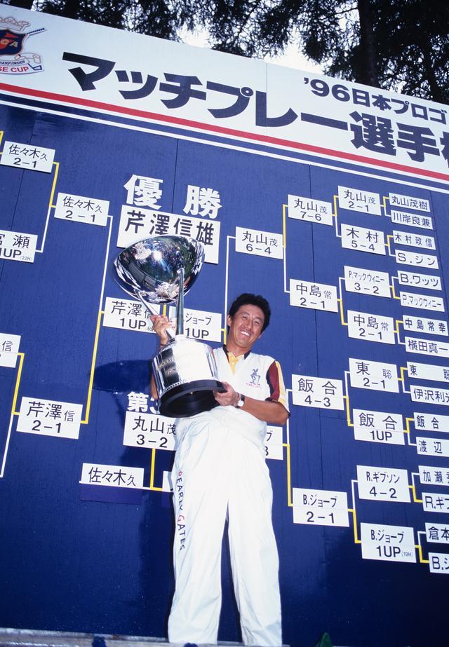画像: 96年「日本プロマッチプレー」の決勝では、強豪のB・ジョーブを1アップで退けての優勝だった。