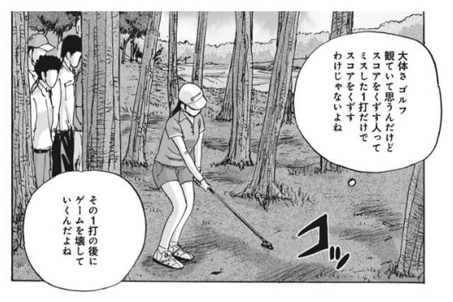 画像: その通り。ひとつのミスは1打、せいぜい2打を支払えば済む。しかし、無謀なゴルフが支払う代償はそれどころではい