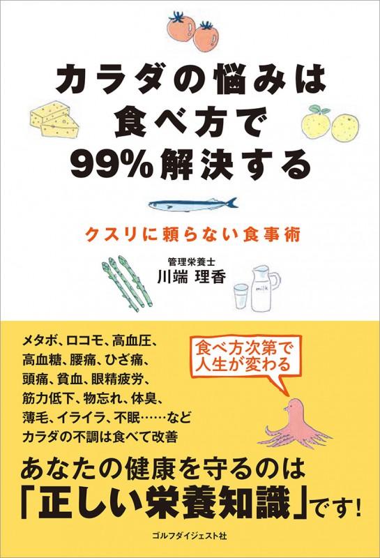 画像: カラダの悩みは食べ方で99%解決する【11月13日発売・予約受付中】|ゴルフダイジェスト公式通販サイト「ゴルフポケット」