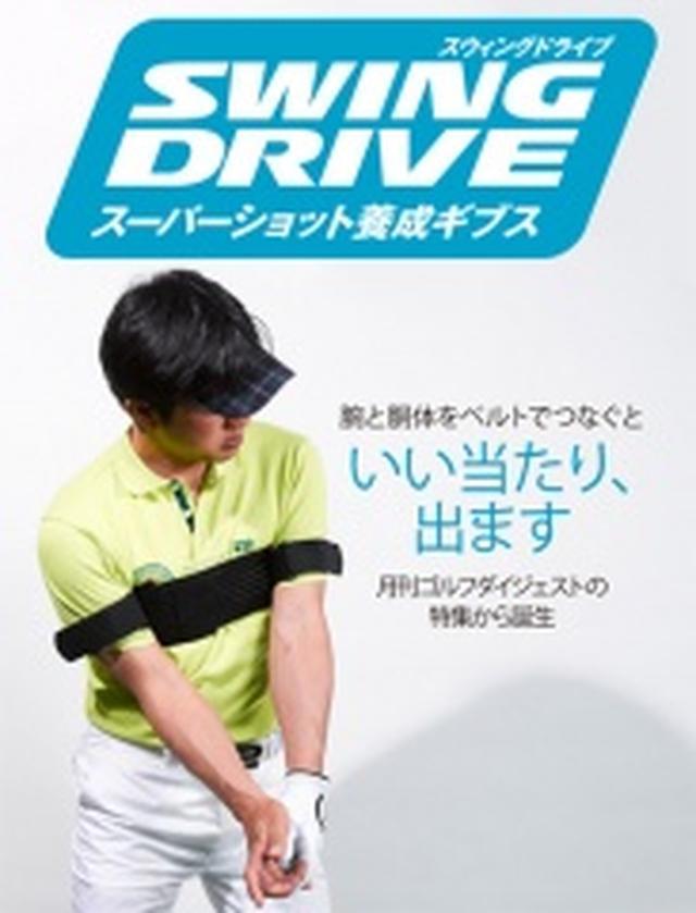 画像: スウィングドライブ◇通称「バリバリ君」|ゴルフダイジェスト公式通販サイト「ゴルフポケット」