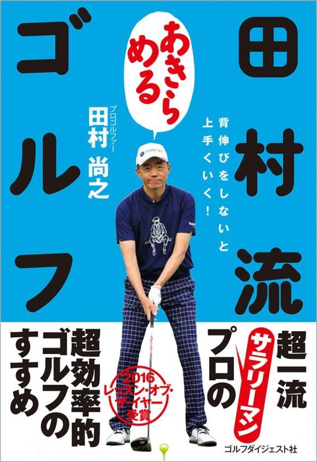 画像: 田村流「あきらめる」ゴルフ|ゴルフダイジェスト公式通販サイト「ゴルフポケット」