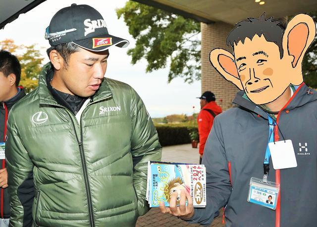 画像: 松山英樹も読んでいた! 「オーイ! とんぼ」を本人にプレゼント - みんなのゴルフダイジェスト