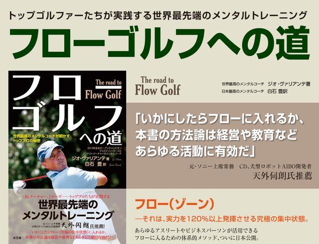 画像: フローゴルフへの道 - 世界最高のメンタルコーチが明かすトッププロの秘密 | 水王舎.jp