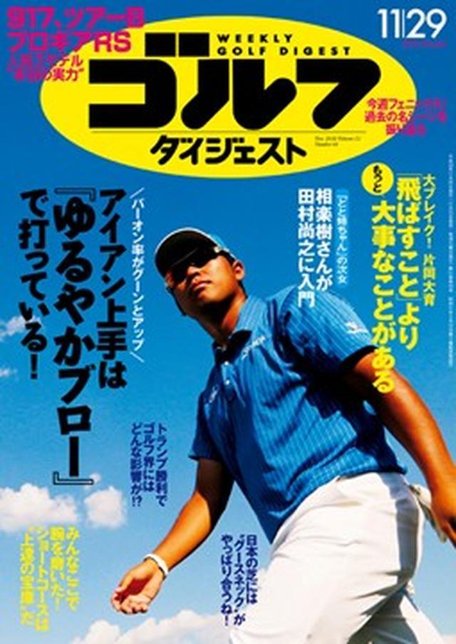 画像: 週刊ゴルフダイジェスト 2016/11/29号